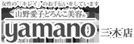山野愛子どろんこ美容三木店